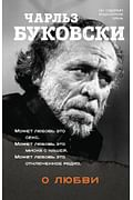 О любви Артикул: 95630 Эксмо Буковски Ч.