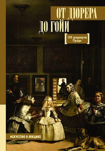 От Дюрера до Гойи: 100 шедевров Прадо Артикул: 95764 АСТ Мулен А.Ю.