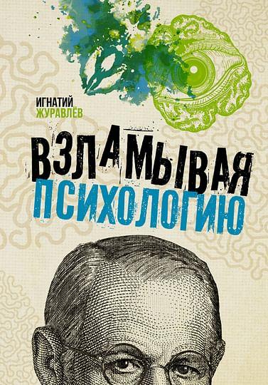 Взламывая психологию Артикул: 73303 АСТ Журавлев И.В.