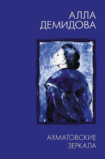 Ахматовские зеркала Артикул: 73326 АСТ Демидова А.С.