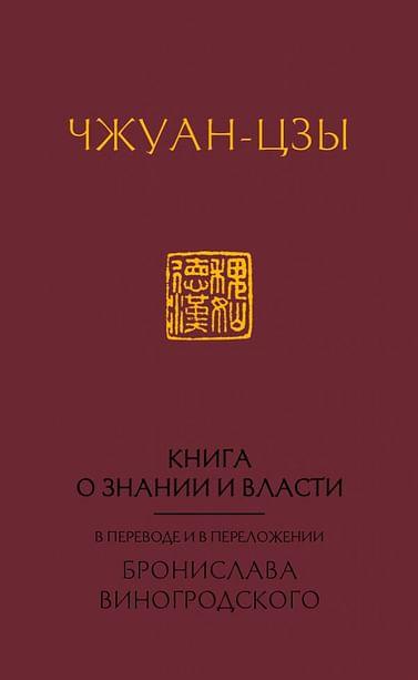 Книга о знании и власти. В переводе и в переложении Бронислава Виногродского Артикул: 96291 Эксмо Виногродский Б.Б.
