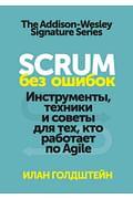 Scrum без ошибок. Инструменты, техники и советы для тех, кто работает по Agile Артикул: 96299 Эксмо Илан Голдштейн