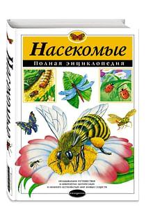 Насекомые. Полная энциклопедия Артикул: 253 Эксмо Грин Т.