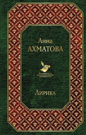 Лирика. Артикул: 63542 Эксмо Ахматова А.А.
