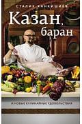 Казан, баран и новые кулинарные удовольствия Артикул: 96844 АСТ Ханкишиев С.