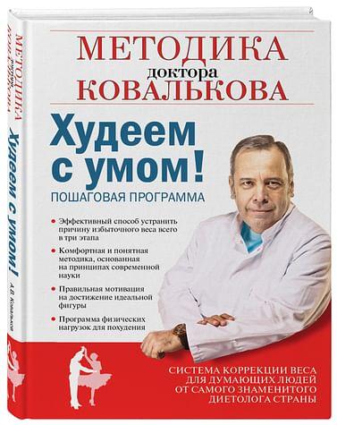 Худеем с умом! Методика доктора Ковалькова Артикул: 1268 Эксмо Ковальков А.В.