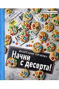 Начни с десерта! Артикул: 379 Эксмо Зурабова А.М.