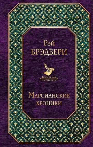 Марсианские хроники. Артикул: 1727 Эксмо Брэдбери Р.