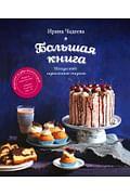 Искусство идеального пирога. Большая книга Артикул: 1225 Эксмо Чадеева И.В.