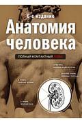 Анатомия человека: полный компактный атлас. 6-е издание Артикул: 1259 Эксмо Боянович Ю.В.
