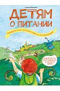 Детям о питании. Невероятное путешествие по Нутриландии Артикул: 1497 Эксмо Мириманова Е.В.