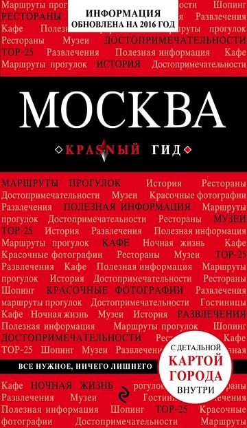 МКрГид/Москва. 4-е изд., испр. и доп. Артикул: 1567 Эксмо Чередниченко О.В.