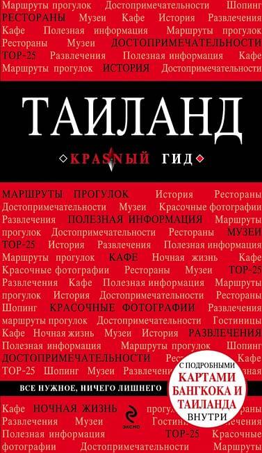 МКрГид/Таиланд Артикул: 1570 Эксмо Синцов А.В.
