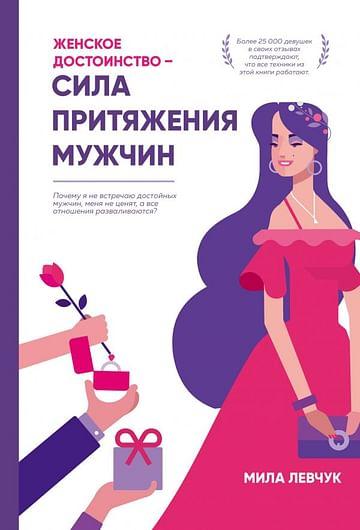 Женское достоинство – сила притяжения мужчин Артикул: 31763 Эксмо Левчук М.