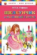 Щелкунчик и мышиный король (ил. И. Егунова) Артикул: 2384 Эксмо Гофман Э.Т.А.