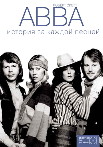 ABBA: история за каждой песней Артикул: 6743 АСТ .