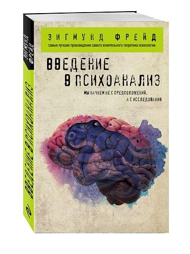 Введение в психоанализ Артикул: 27681 Эксмо Фрейд З.