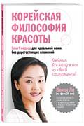 Корейская философия красоты. Smart-подход для идеальной кожи без дорогостоящих вложений. Артикул: 31696 Эксмо Ли В.