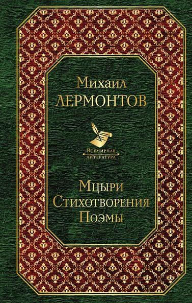 Мцыри. Стихотворения. Поэмы. Артикул: 61708 Эксмо Лермонтов М.Ю.