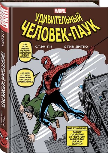 Классика Marvel. Человек-Паук Артикул: 40957 Эксмо Ли С.