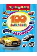 100 наклеек. Автомобили Артикул: 10558 Росмэн-Пресс