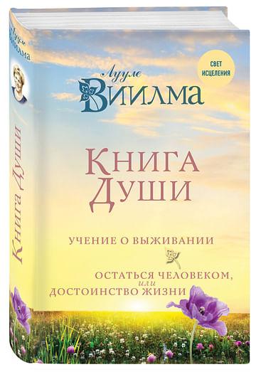 Книга души. Учение о выживании. Остаться человеком или Достоинство жизни. Артикул: 59201 Эксмо Лууле Виилма