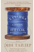 Катушка синих ниток Артикул: 11415 Фантом-пресс Тайлер Э.