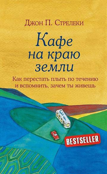 Кафе на краю земли. Как перестать плыть по течению и вспомнить, зачем ты живешь Артикул: 38783 Эксмо Стрелеки Д.