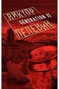 Generation П Артикул: 13367 Эксмо Пелевин В.О.