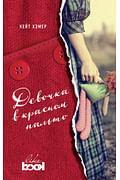 Девочка в красном пальто Артикул: 14267 Эксмо Хэмер К.
