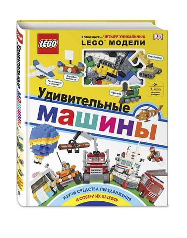 LEGO Удивительные машины (+ набор из 61 элемента) Артикул: 70510 Эксмо