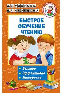 Быстрое обучение чтению Артикул: 39148 АСТ Узорова О.В.