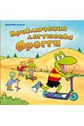 Приключения лягушонка Фрогги (ил. Ф. Ремкевича) Артикул: 17857 Эксмо Лондон Д.