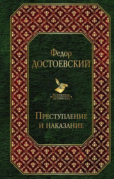 Преступление и наказание. Артикул: 1729 Эксмо Достоевский Ф.М.