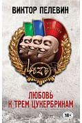 Любовь к трем цукербринам Артикул: 18045 Эксмо Пелевин В.О.