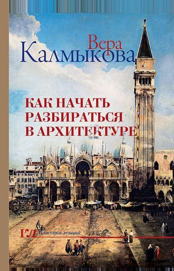 Как начать разбираться в архитектуре Артикул: 74210 АСТ Калмыкова В.В.