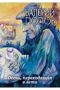 Осень, переходящая в лето Артикул: 18487 Эксмо Попов В.Г.