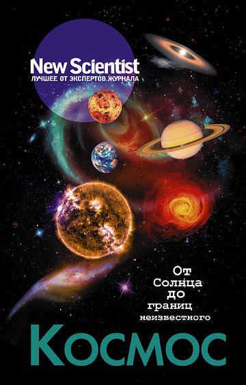 Космос. От Солнца до границ неизвестного Артикул: 74238 АСТ .