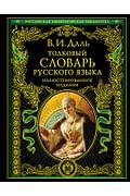 Толковый словарь русского языка: иллюстрированное издание Артикул: 21717 Эксмо Даль В.И.