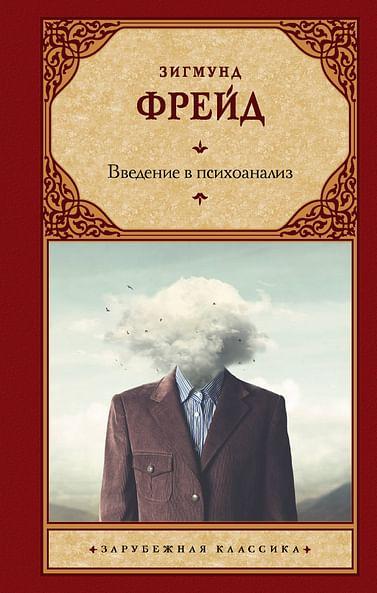 Введение в психоанализ Артикул: 74251 АСТ Фрейд З.