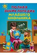 Полная энциклопедия младшего школьника Артикул: 22538 Эксмо Богуминская А.С., Бу