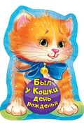 Был у кошки день рожденья Артикул: 45655 АСТ Пикулева Н.В.