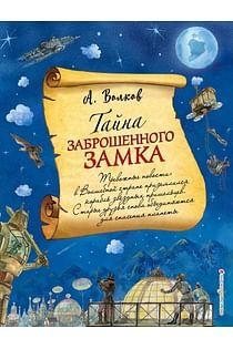Тайна заброшенного замка (ил. А. Власовой) (#6) Артикул: 46083 Эксмо Волков А.М.