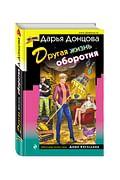 Другая жизнь оборотня. Артикул: 594 Эксмо Донцова Д.А.