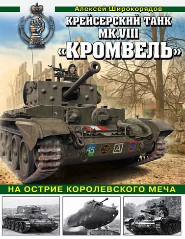 ВиМТКол/Крейсерский танк Mk.VIII ?Кромвель?. На острие королевского меча Артикул: 25688 Эксмо Широкорядов А.Р.