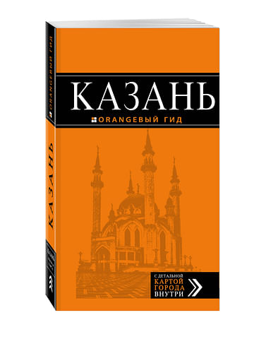 Казань: путеводитель + карта. 5-е изд., испр. и доп. Артикул: 1601 Эксмо Фокин Д.Н.,