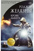 Кровь Амбера Артикул: 26856 Эксмо Желязны Р.