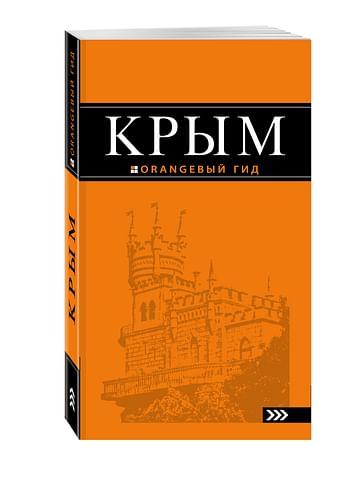 Крым: путеводитель. 7-е изд., испр. и доп. Артикул: 1604 Эксмо Киселев Д.В.