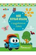 Мой первый альбом с грузовичком Лёвой (голубой) Артикул: 27506 Эксмо Лещенко Р.И.