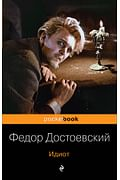 Идиот Артикул: 27896 Эксмо Достоевский Ф.М.